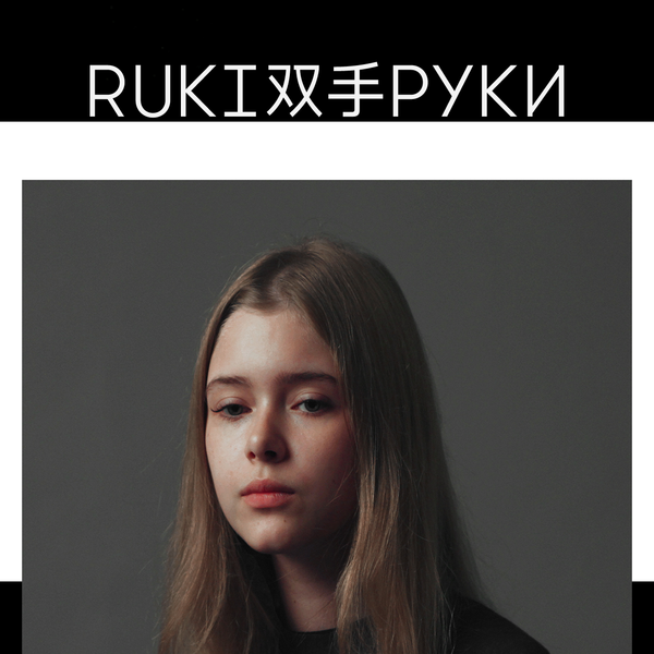 RUKI helps to build company culture alongside its prototypes and products.
