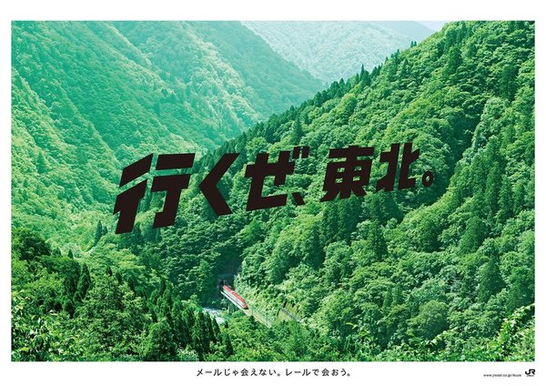 "2013: Get Back, Tohoku. ""Let's meet by rail. It's better than mail."" Posters"