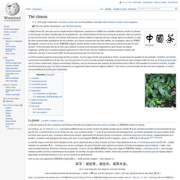 Thé chinois - Wikipédia