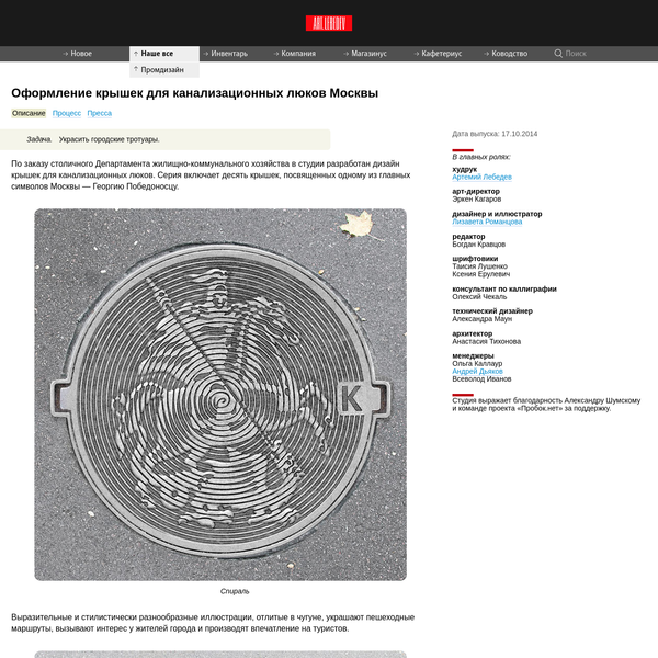 Design for manholes covers of Moscow by Art Lebedev Studio