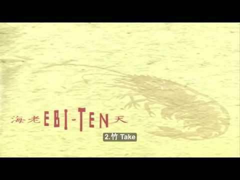 """Ebi"" aka Susumu Yokota - Ten full album (1996)"