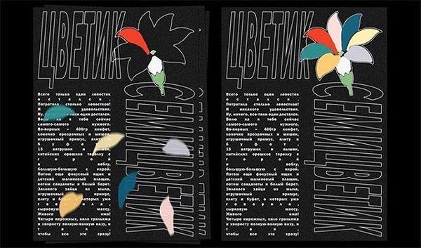Anton Synytsia #typography #graphicdesign #poster #print #printisntdead #typematters #serif #sanserif #typeinspire #danktype #dailytype #typedaily #typism #betype #goodtype #strengthinletters #words #quote #inspiration #ilovetypography #art #instadesign #creative